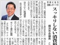 20181206タウンニュース緑区版(スッキしない消費税10%)eye