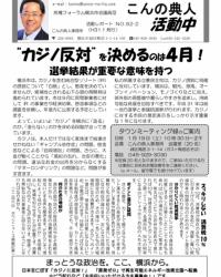 201901こんの典人活動中NO.92