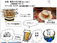 第16回「芋煮会」のお知らせ