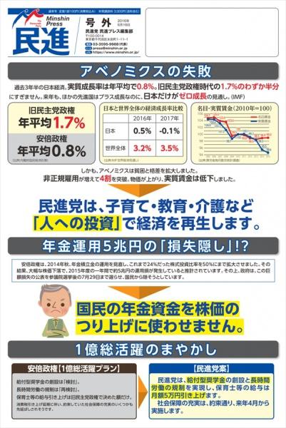 民進プレス号外「安倍政権VS民進党」1