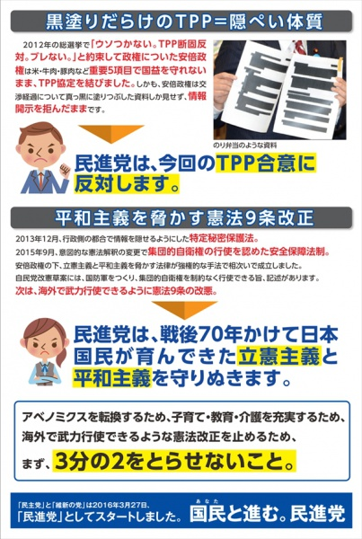 民進プレス号外「安倍政権VS民進党」2