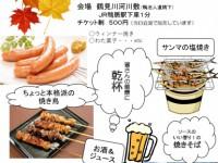 20181111第19回芋煮会チラシ